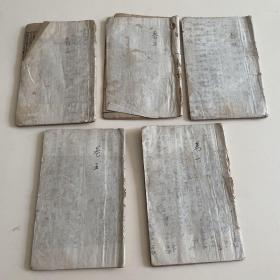 《绣像绿牡丹全传》六本六卷五十四回缺第一