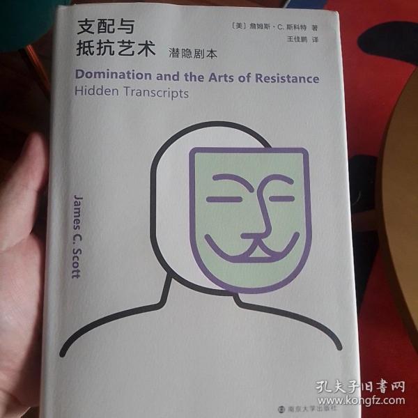 支配与抵抗艺术:潜隐剧本