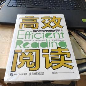 高效阅读培养终身受用的阅读力(实物拍照)