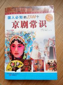 国人必知的2300个京剧常识