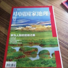 中国国家地理2012.12