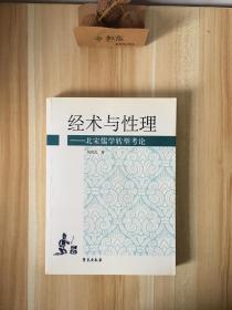 经术与性理:北宋儒学转型考论