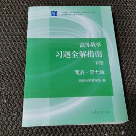 高等数学习题全解指南(下册 第七版)