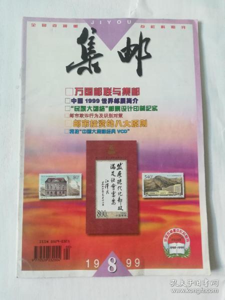 集邮杂志1999.8