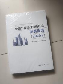 中国工程造价咨询行业发展报告(2020版)【未开封】