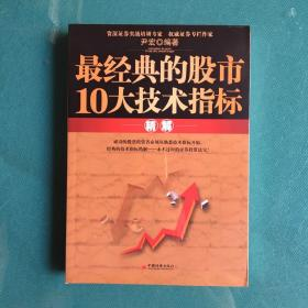 最经典的股市10大技术指标精解(塑封95品)