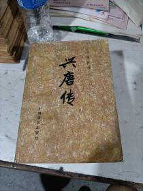 传统评书:  兴唐传(一二三四)