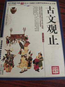 青花典藏:古文观止(珍藏版)