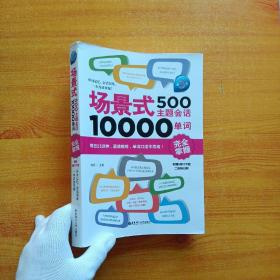 场景式500主题会话10000单词完全掌握【书内有少量字迹】