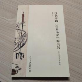 """现代中国""""短篇小说""""的兴起:以文类形构为视角"""