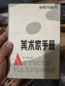 美术家手册 材料与技巧