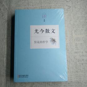 名家散文典藏:外婆的旱烟管·苏青散文·尤今散文