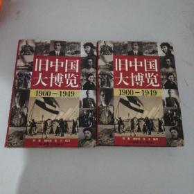 旧中国大博览(上、下卷)   科学普及出版社大16开精装本