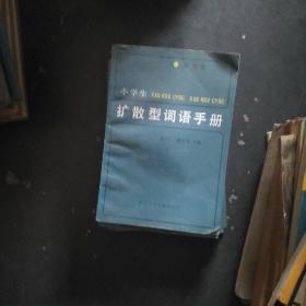 小学生扩散型词语手册 低年级
