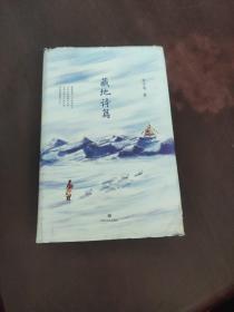 藏地诗篇  签赠本