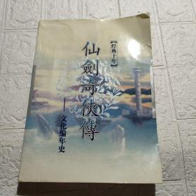 仙剑奇侠传:文化编年史(经典十年)带光盘+6张卡片【书有后页有破损,品看图】