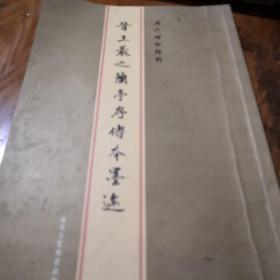 《晋王羲之兰亭序传本墨迹》16开 j