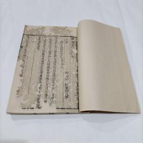 東坡集(卷四十七、四十八)一册,修复过,书籍前后有数页有残损,不过已修复,如图