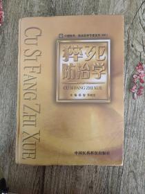 中国医药临床医学专著系列:猝死防治学