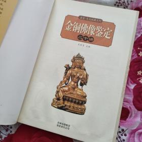 金铜佛像鉴定:20讲