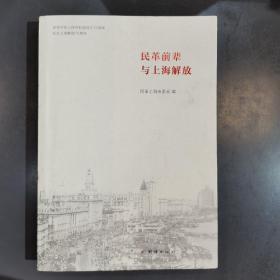 民革前辈与上海解放