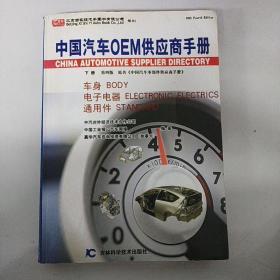 中国汽车OEM供应商手册(下册)