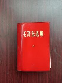 毛选,毛著,毛泽东选集1--4卷合订本,一卷本,有林彪题词,完整无缺,详情见图以及描述。