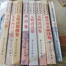 中国古典诗歌基础文库全八册(内页干净未翻阅)具体看实图拍摄