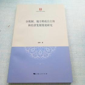 分税制、地方财政自主权和经济发展绩效研究 [A16K----26]