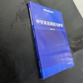 中学英语课程与教学
