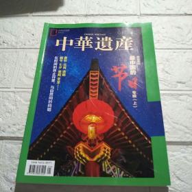 《中华遗产》2020年第1期 总第171期