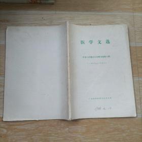 医学文选(中毒与药物反应诊断及抢救专辑) (1980-1984)内有病例治疗方