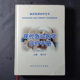 现代急症科诊疗手册(修订本)