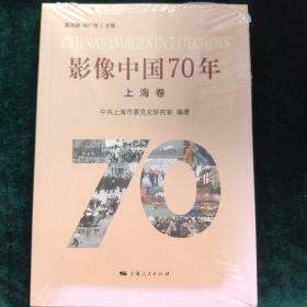 影像中国70年·上海卷