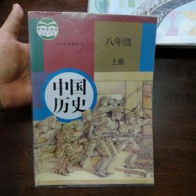 义务教育教科书 中国历史 八年级 上册