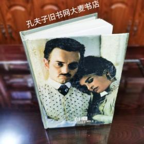 《白痴》译林出版社/精装.一版八印