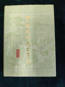 中国文化史三百题