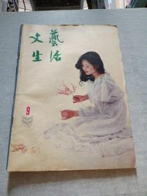 文艺生活1983  9