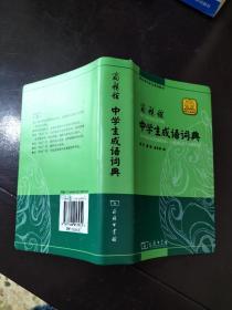 商务馆中学生成语词典
