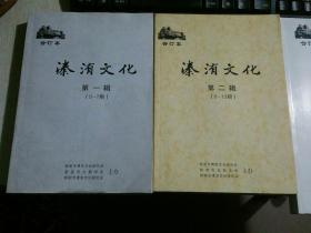 溱洧文化,合订本,三册合售:0-7期,8-13期,14-18期,首卷含遗迹遗址调查资料《黄帝在新密》