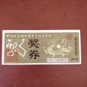 老票证《龙》中国社会福利有奖募捐委员会奖券 中国社会福利有奖募捐委员会 私藏 书品如图.