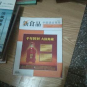 新食品中国酒业报导2014年3月增刊A