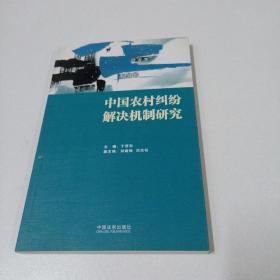 中国农村纠纷解决机制研究