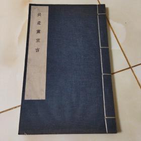 共产党宣言 1965年一版一印 线装 包老保真