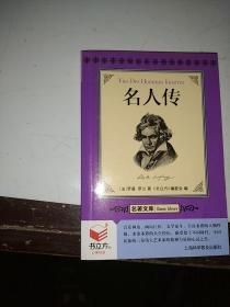 名人传:书立方·第4辑