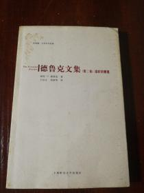 组织的管理:德鲁克文集(第二卷)扉页处有购书者字迹 前言处有划线