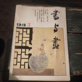 《书与画》1993年3期(总第48期)