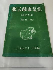 张云麟康复法(教学讲义)附:张云麟脚诊康复法最新示意图