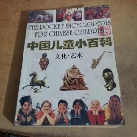 中国儿童小百科  文化艺术