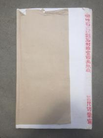 三十年的老纸----三尺仿徽宣一刀100张(四川交江县马村雅宣国画纸厂造)